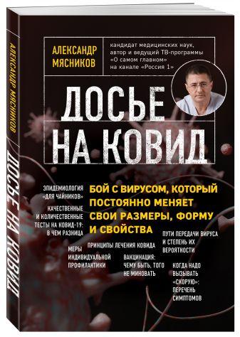 Александр Мясников - Досье на ковид. Бой с вирусом, который постоянно меняет свои размеры, форму и свойства обложка книги