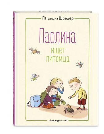 Патриция Шрёдер - Паолина ищет питомца (ил. С. Гёлих) обложка книги
