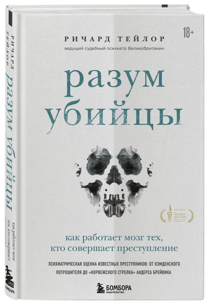 Ричард Тейлор - Разум убийцы. Как работает мозг тех, кто совершает преступления обложка книги