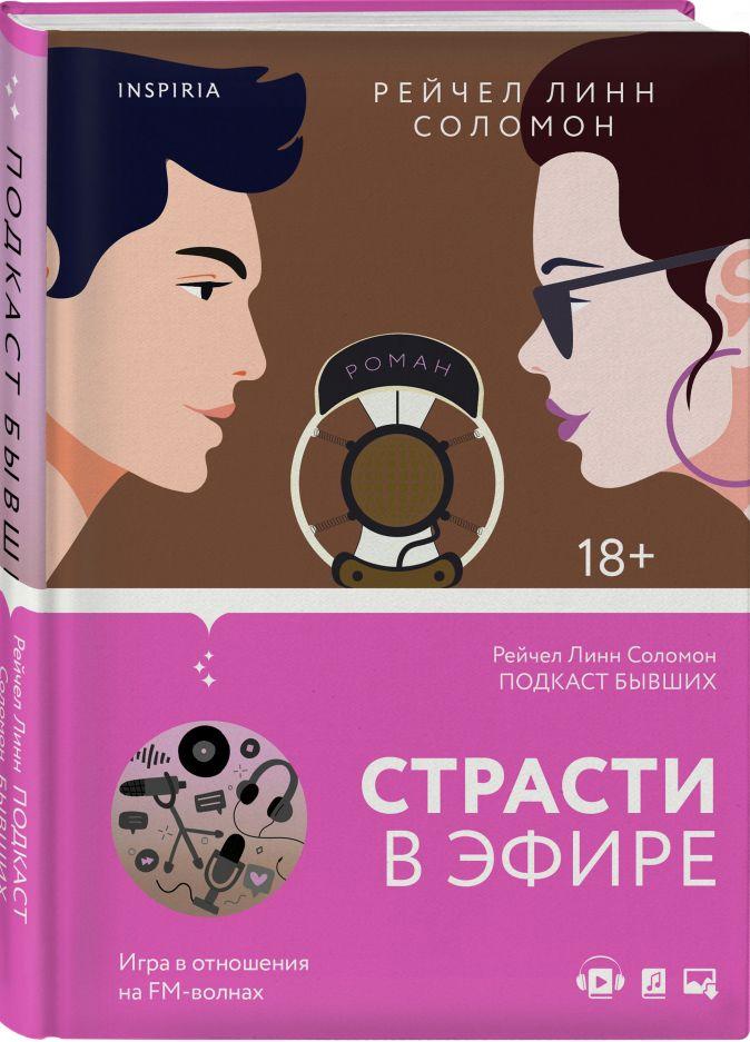 Рейчел Линн Соломон - Подкаст бывших обложка книги
