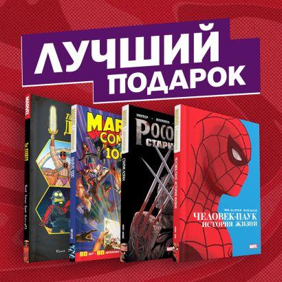 """Подарочный комплект комиксов """"Шедевры Marvel"""" - фото 1"""