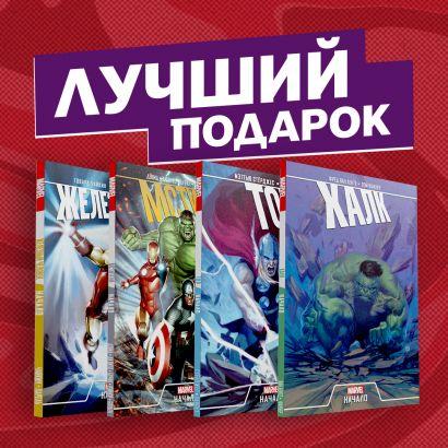 """Эпичный комплект комиксов """"Мстители: первые приключения"""" - фото 1"""