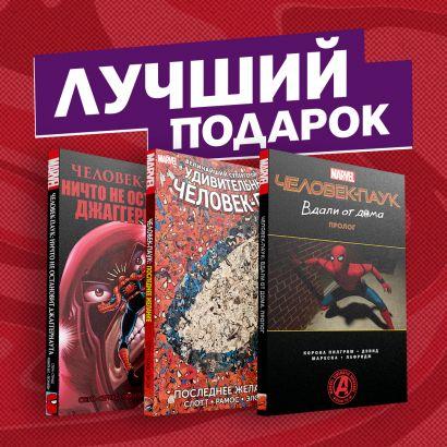 """Подарочный комплект комиксов """"Любимые сюжеты про Человека-паука"""" - фото 1"""