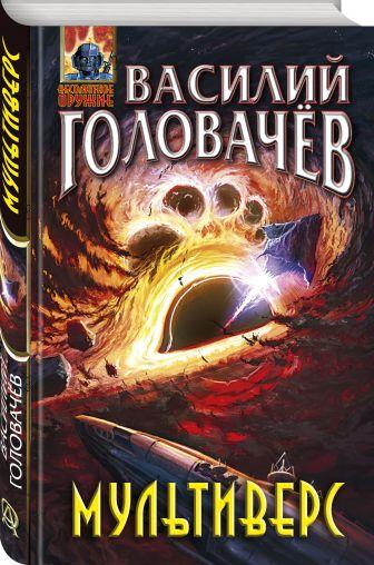 Василий Головачёв - Мультиверс обложка книги