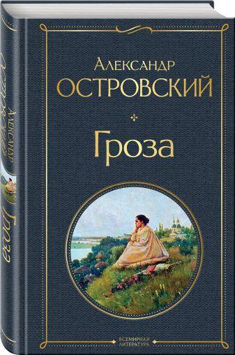Александр Островский - Гроза обложка книги