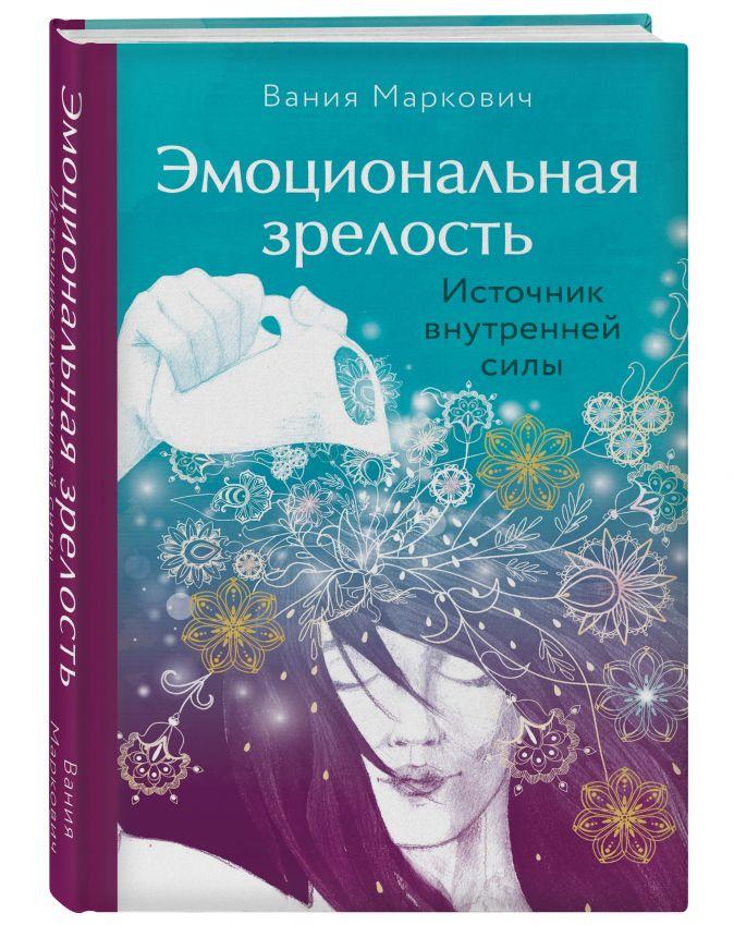 Вания Маркович - Эмоциональная зрелость: источник внутренней силы обложка книги