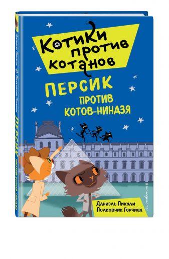 Даниэль Пикули - Персик против котов-ниндзя (выпуск 2) обложка книги