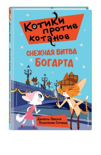 Даниэль Пикули - Снежная битва Богарта (выпуск 3) обложка книги