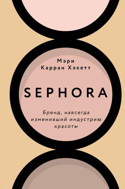 Sephora. Бренд, навсегда изменивший индустрию красоты - фото 1