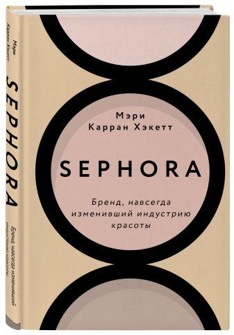 Мэри Керран Хакетт - Sephora. Бренд, навсегда изменивший индустрию красоты обложка книги