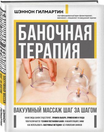 Шэннон Гилмартин - Баночная терапия. Вакуумный массаж шаг за шагом обложка книги