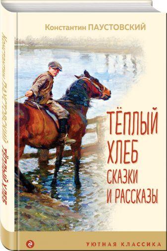 Константин Паустовский - Теплый хлеб. Сказки и рассказы обложка книги