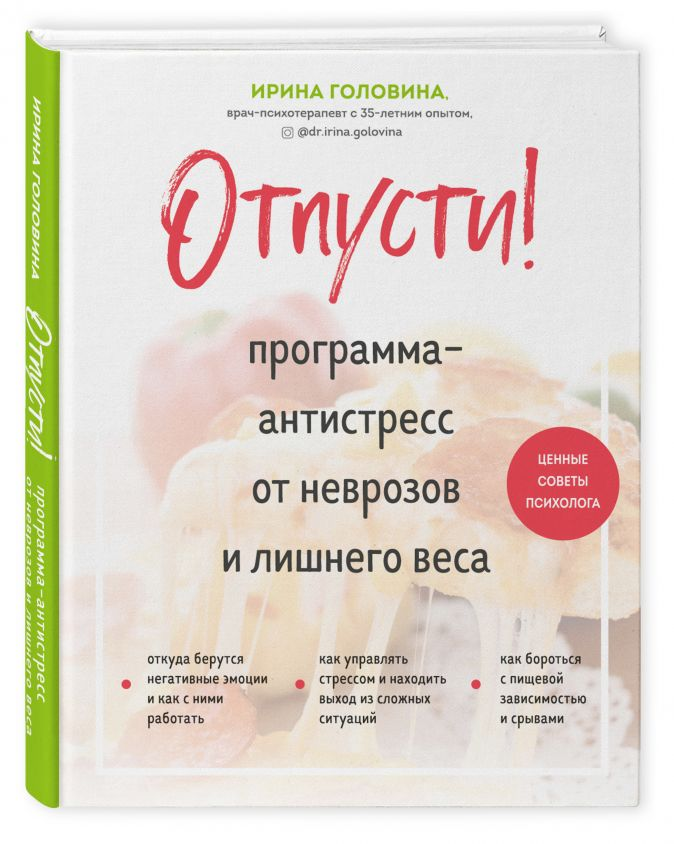 Ирина Головина - Отпусти! Программа-антистресс от неврозов и лишнего веса обложка книги
