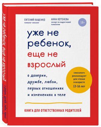 Кащенко Евгений Августович, Котенева Анна Николаевна - Уже не ребенок, еще не взрослый обложка книги