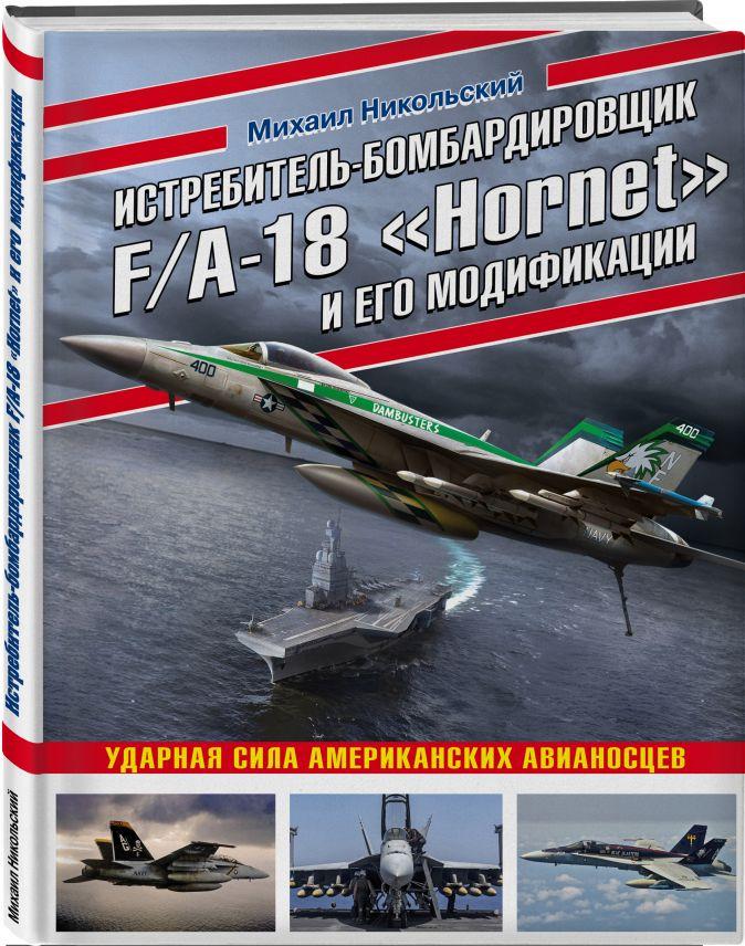 Михаил Никольский - Истребитель-бомбардировщик F/A-18 «Hornet» и его модификации: Ударная сила американских авианосцев обложка книги
