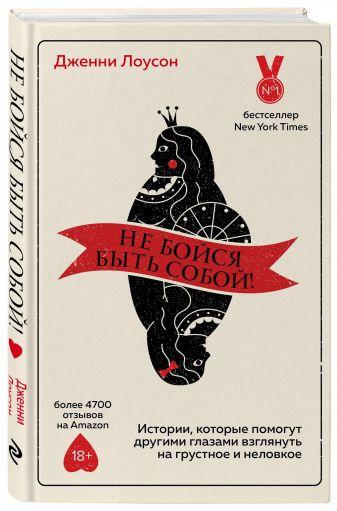 Дженни Лоусон - Не бойся быть собой! Истории, которые помогут другими глазами взглянуть на грустное и неловкое (суперобложка) обложка книги