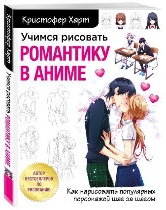 Кристофер Харт - Учимся рисовать романтику в аниме. Как нарисовать популярных персонажей шаг за шагом обложка книги