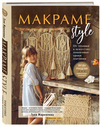 Гуля Маркелова - МАКРАМЕ Style. От техники к искусству: пошаговые уроки плетения обложка книги