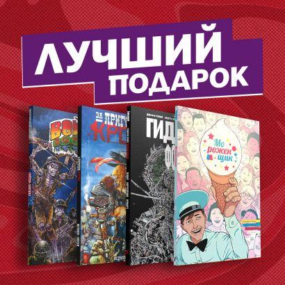 """Подарочный комплект комиксов """"Лучшие ужастики в комиксах"""" - фото 1"""