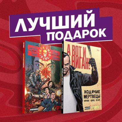 """Комплект комиксов """"Кровавая феерия от создателя """"Ходячих мертвецов"""" - фото 1"""