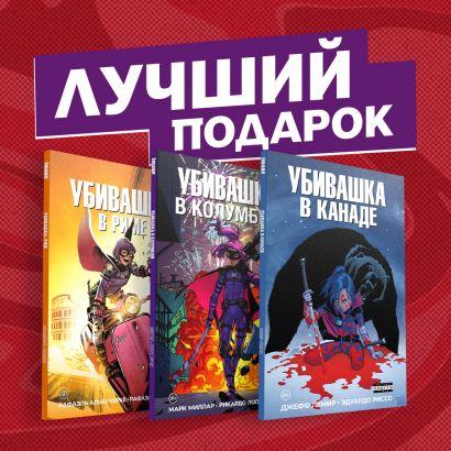 """Подарочный комплект комиксов """"Убивашка в Канаде, Риме и Колумбии"""" - фото 1"""