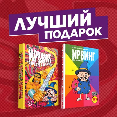 """Подарочный комплект комиксов """"Ирвинг, злой волшебник, и Варвара Варварша"""" - фото 1"""