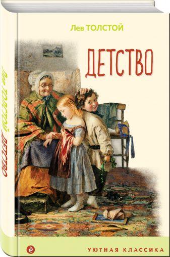 Лев Толстой - Детство обложка книги