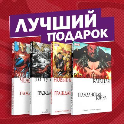 """Комплект комиксов """"Гражданская война в мире Marvel"""" - фото 1"""