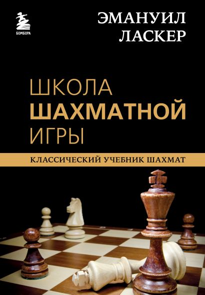Эмануил Ласкер. Школа шахматной игры - фото 1