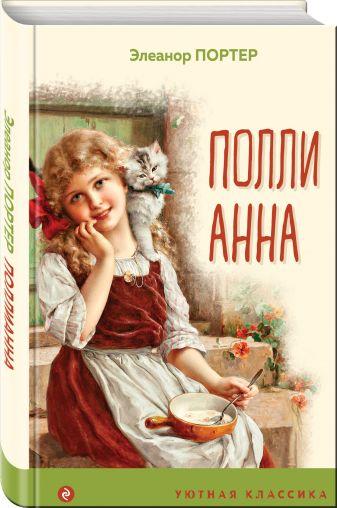 Элеанор Портер - Поллианна обложка книги