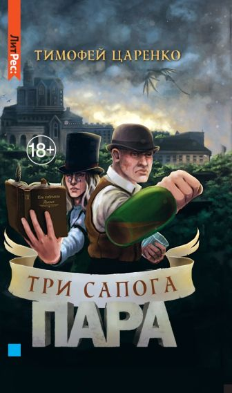 Царенко Т. - Три сапога пара обложка книги