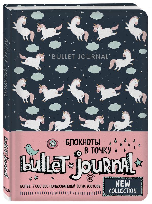 Блокнот в точку: Bullet Journal (единороги)