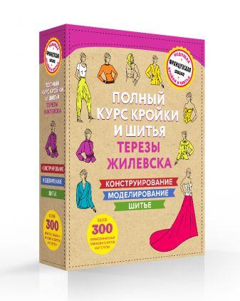 Жилевска Т. - Полный курс кройки и шитья Терезы Жилевска. Комплект из трех книг обложка книги