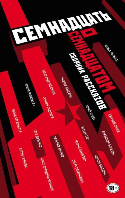 Труд и бунт: писатели о революции - фото 1