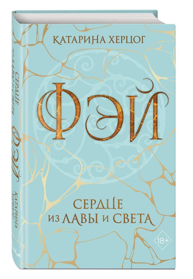 Катарина Херцог - Фэй. Сердце из лавы и света обложка книги