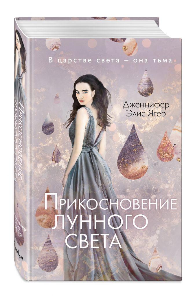 Дженнифер Элис Ягер - Прикосновение лунного света обложка книги