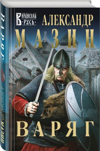 Александр Мазин - Варяг обложка книги