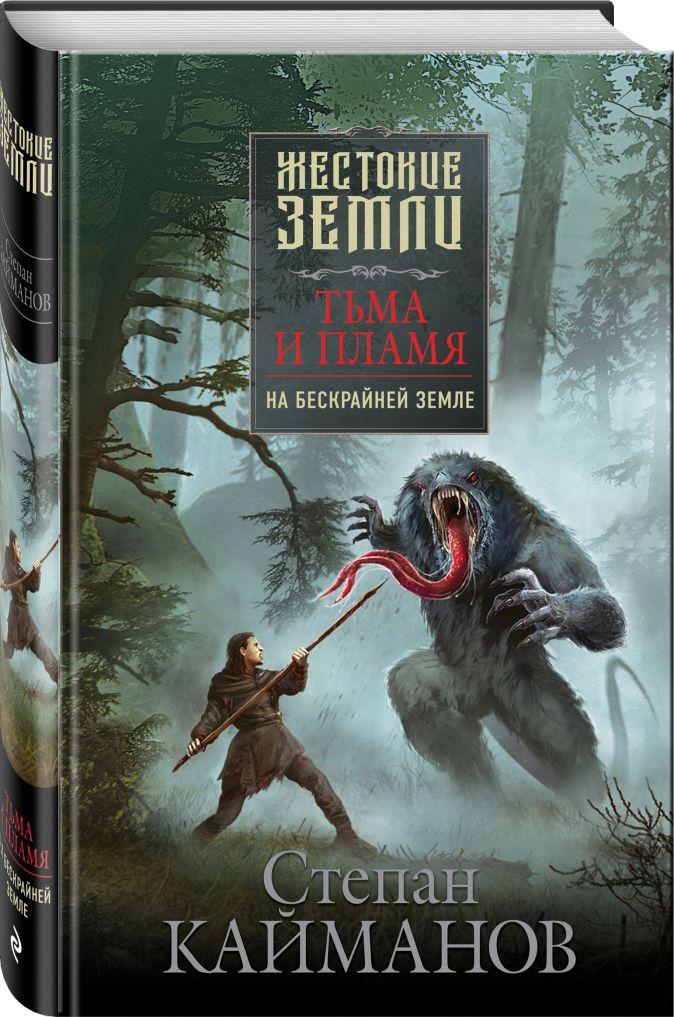 Степан Кайманов - Тьма и пламя. На бескрайней земле обложка книги