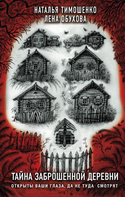 Тайна заброшенной деревни - фото 1