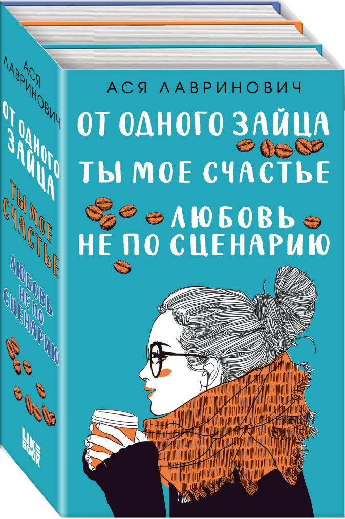 Ася Лавринович - Любовь не по сценарию + Ты мое счастье + От одного Зайца (бандероль) обложка книги