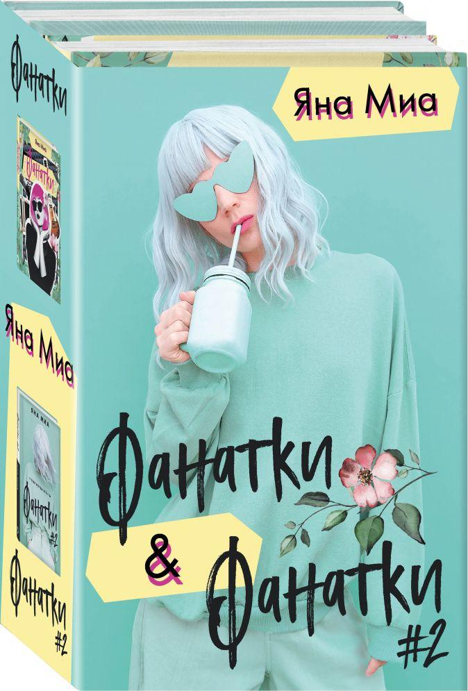 Яна Миа - Фанатки + Фанатки (#2) (бандероль) обложка книги