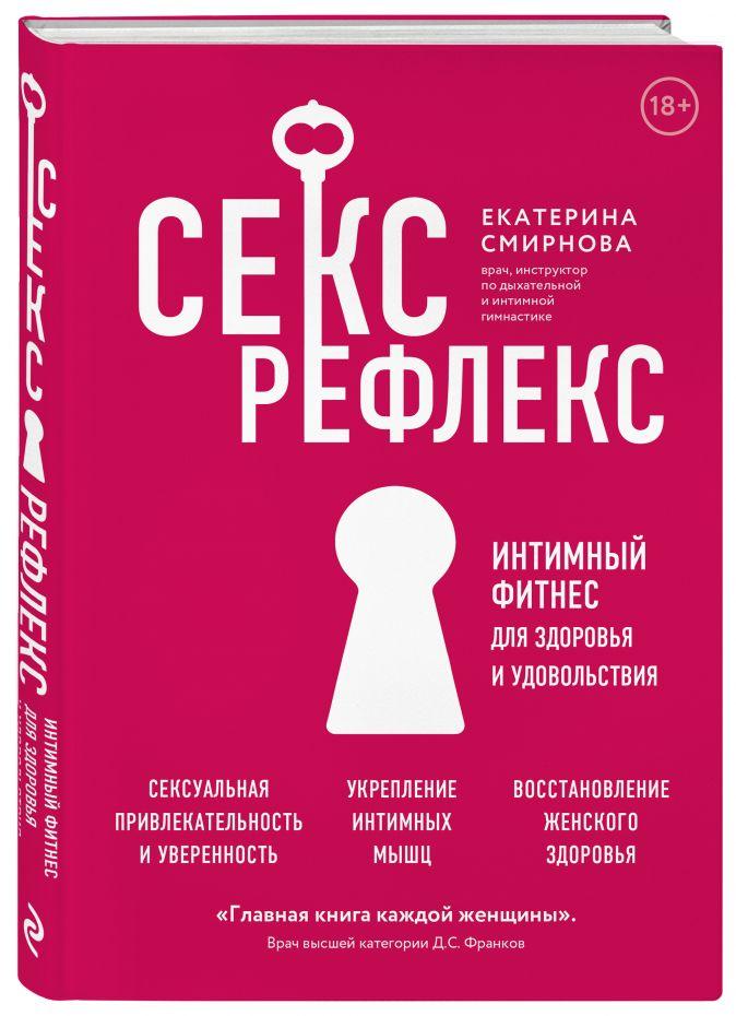 Екатерина Смирнова - Секс-рефлекс. Интимный фитнес для здоровья и удовольствия (суперобложка) обложка книги