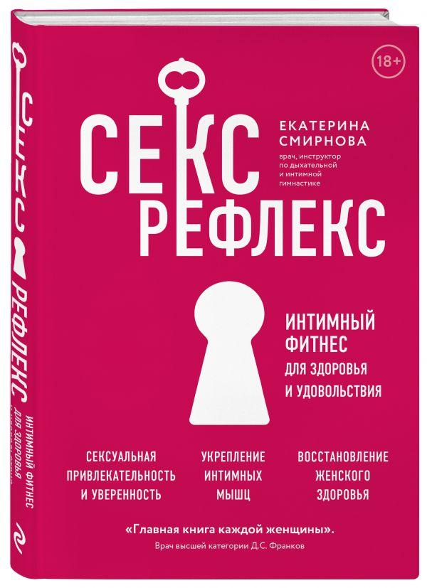 Секс-рефлекс. Интимный фитнес для здоровья и удовольствия ( Смирнова Екатерина Александровна  )