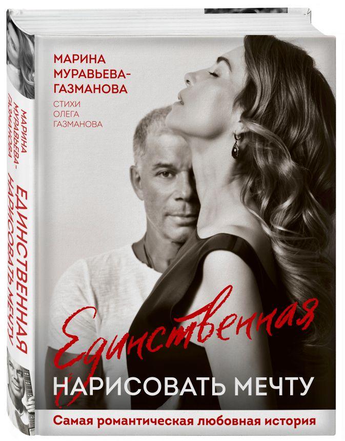 Марина Муравьева-Газманова - Единственная. Нарисовать мечту обложка книги