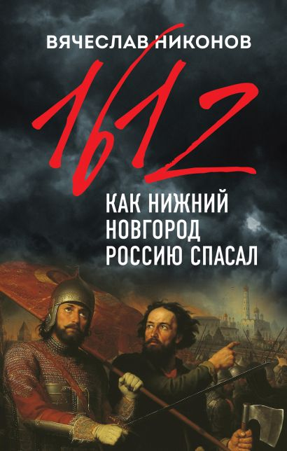 1612-й. Как Нижний Новгород Россию спасал - фото 1