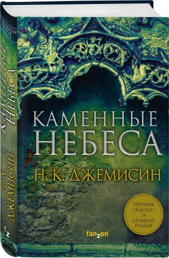 Н. К. Джемисин - Каменные небеса обложка книги