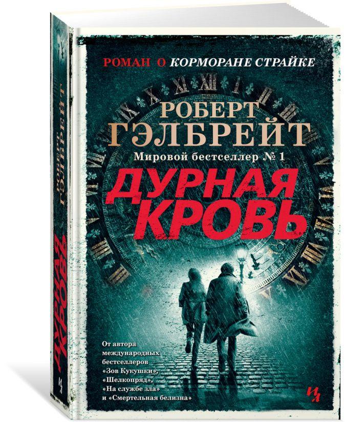 Гэлбрейт Роберт - Дурная кровь обложка книги
