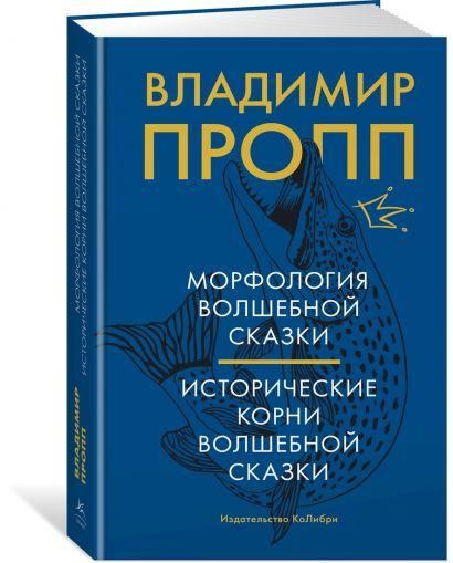 Морфология волшебной сказки. Исторические корни волшебной сказки - фото 1