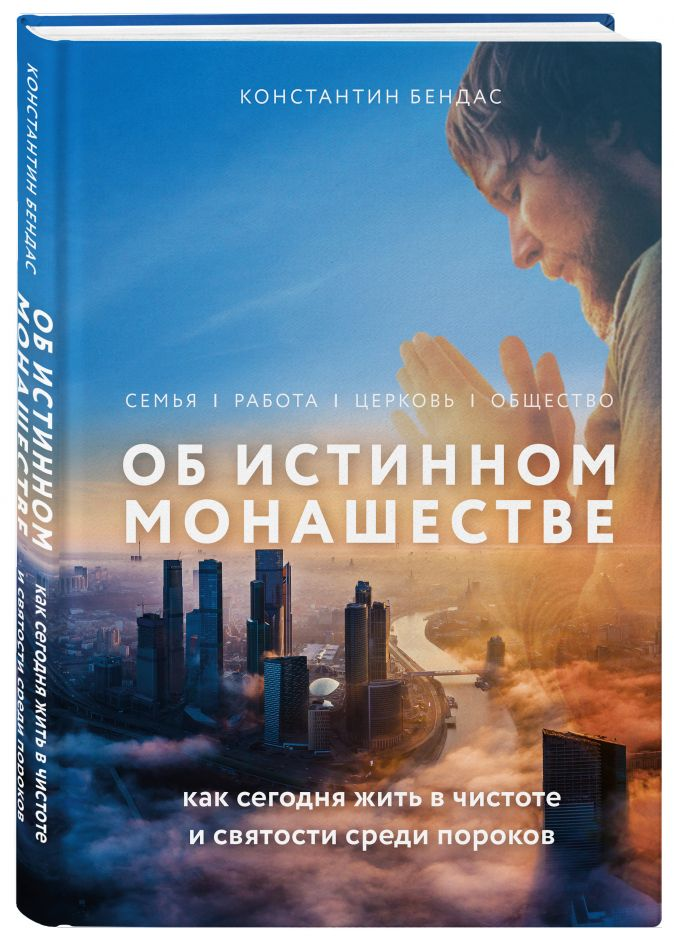 Константин Бендас - Об истинном монашестве обложка книги