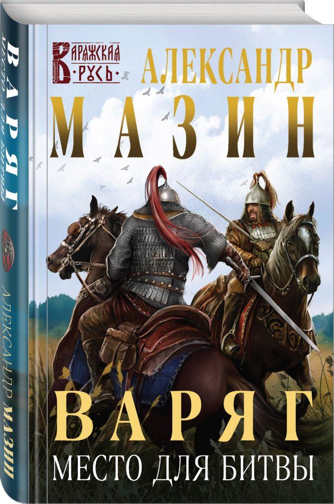 Александр Мазин - Варяг. Место для битвы обложка книги